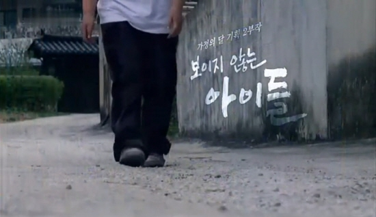 지난 9일 < KBS파노라마 >에서는 '보이지 않는 아이들' 1부가 방송됐다.
