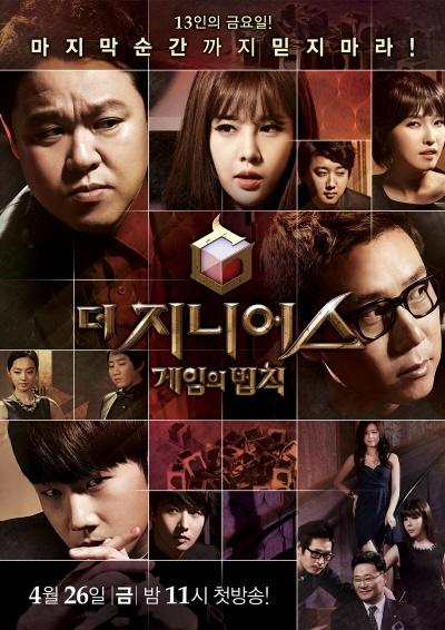 tvN <더 지니어스: 게임의 법칙> 포스터