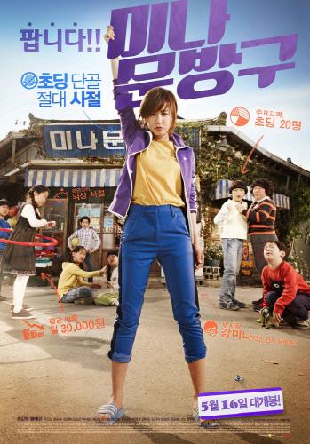 <미나문방구> 영화 포스터