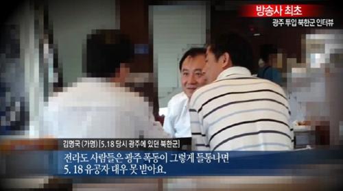 채널A <김광현의 탕탕평평> 화면 갈무리 15일 채널A <김광현의 탕탕평평>은 1980년 5월 광주에 남파되었다는 전 북한군 특수부대원 김명국(가명)씨의 인터뷰를 방송했다.