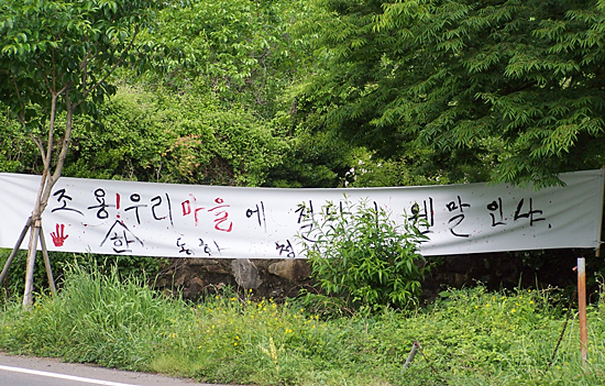 송전탑 관련 동화전 마을 입구에 걸린 현수막
