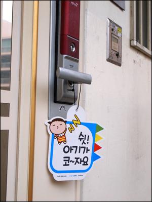 성북구가 층간 소음의 주민 자발적 해소를 위해 실시하고 있는 '아기가 자고 있어요' 캠페인