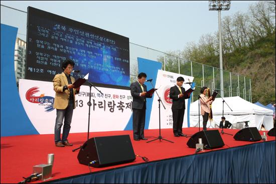 구민의 날 기념식에서 성북 주민인권선언문(초안)이 발표되고 있는 모습