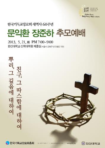 추모예배 포스터 문익환, 장준하 추모예배 포스터
