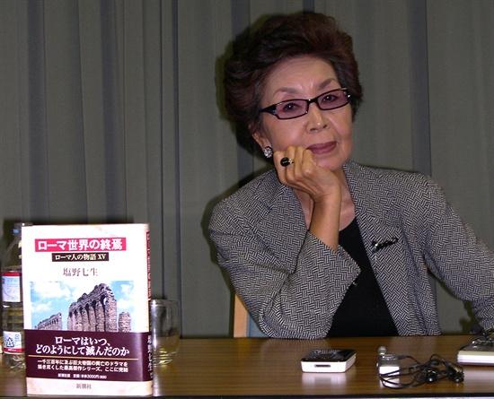 '로마인 이야기' 시오노 나나미 일본에서 1992년부터 출간된 로마제국 흥망사 '로마인 이야기'의  저자  시오노 나나미(69)가 15년 간 로마제국으로의 여정을 끝내고 2006년 12월 16일 도쿄 상공회의소  회의실에서 한국 기자들과 만났다.