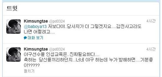 임찬규의 물세례를 지적한 KBS N 김성태 PD의 트위터