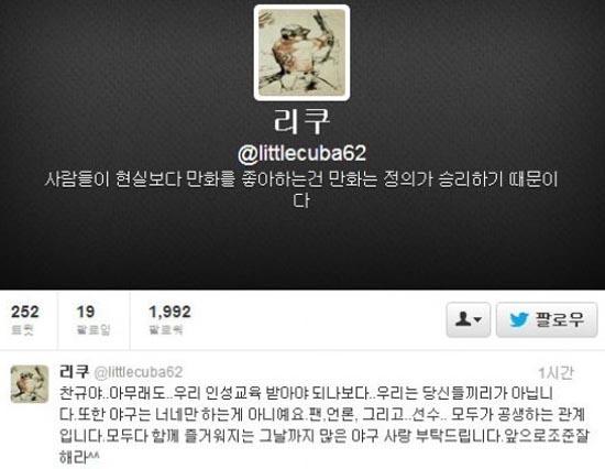 임찬규에 대한 방송국 관계자의 지적에 반박하는 박재홍 해설위원 트위터