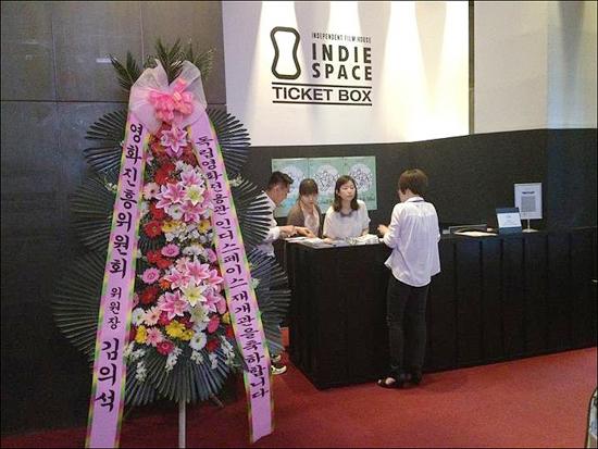 2012년 다시 문을 연 인디스페이스 개관식 때의 모습