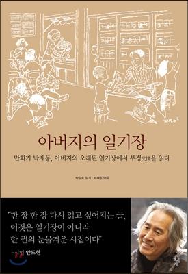 박재동의 <아버지의 일기장>