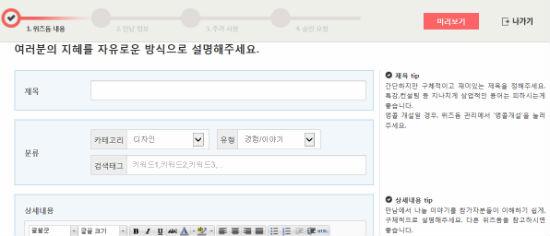 위즈돔 개설하기 위즈돔 사이트에서 개설하기를 누르면 나오는 다음 단계 중 1단계 '내용'화면이다.