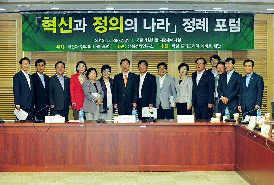 혁신과 정의의 나라 포럼 참여 의원과 김상곤 교육감이 기념촬영을 하고 있다.