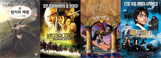 (왼쪽부터) <반지의 제왕> 시리즈 원작 소설과 영화, <해리포터> 시리즈 원작 소설과 영화