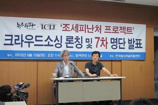 <뉴스타파> 김용진 대표, 이근행 PD가 15일 참여연대 느티나무 홀에서 기자회견을 열고 '조세피난처 프로젝트' 7차 명단을 발표하고 있다.