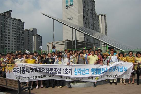 15일 오후, 서울 강북구 삼각산 고등학교 옥상에서 우리동네햇빛발전협동조합 햇빛발전소 1호기인 삼각산고 햇빛발전소 준공기념식이 열렸다.