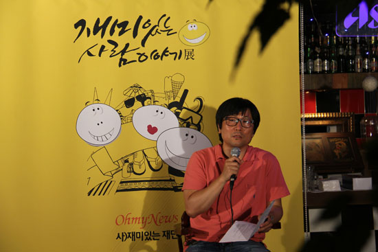 재미있는재단이 주관하는 '재미있는 사람이야기전' 10번째 주인공인 만화평론가 박인하씨.