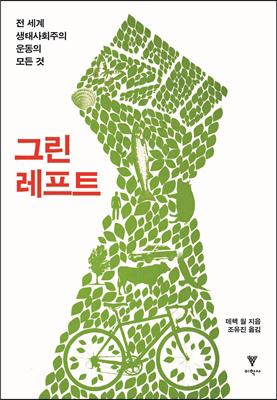 데렉 윌의 <그린 레프트> 전 세계 생태사회주의 운동의 모든 것
