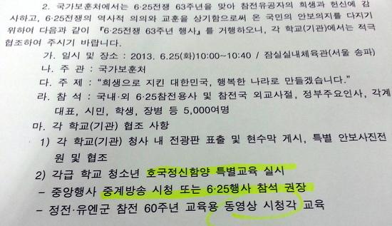지난 17일 서울시교육청이 일선 학교에 보낸 공문.