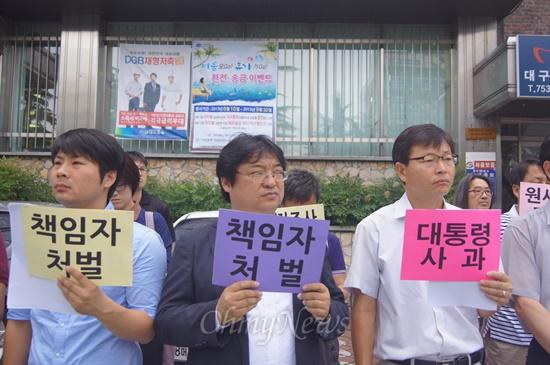 대구지역 시민단체와 야당은 24일 오전 새누리당 대구시당에서 기자회견을 갖고 국정원의 불법 정치개입 규탄과 책임자 처벌을 촉구했다.