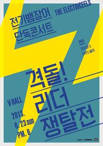 6월 23일 홍대 브이홀에서 열린 <격돌! 리더쟁탈전> 전기뱀장어 단독콘서트