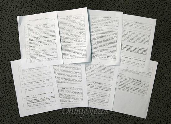 국정원이 제작한 '2007 남북정상회담 회의록 발췌본' '2007 남북정상회담 회의록 발췌본'은 8페이지 분량으로 국정원이 제작했다.