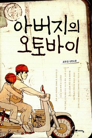 <아버지의 오토바이> 표지