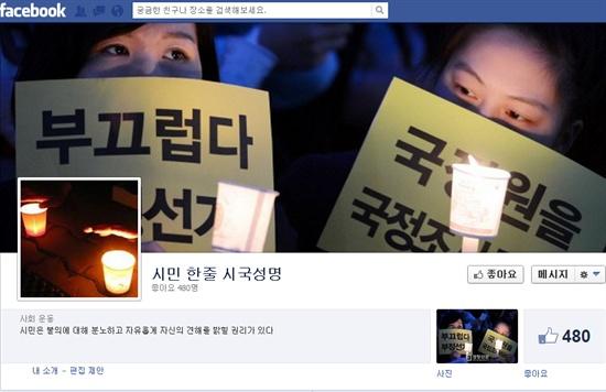 국정원 사태를 규탄하는 '시민한줄 시국성명' 페이스북 페이지.