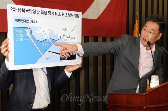 27일 의원총회에 참석한 정문헌 새누리당 의원이 2007년 11월 남북 국방장관 회담에서 북측이 정상회담 내용을 근거로 NLL(서해 북방한계선)을 인정하지 않았다며 노 전 대통령의 발언이 'NLL 포기'를 의미한다고 주장하고 있다.