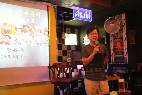 6월 25일 진행된 재미있는재단 '재미있는 사람이야기 전' 12번째 주인공인 스포츠평론가 정윤수