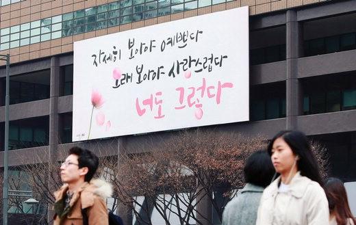 나태주 시인 '시 풀꽃' 글판  2012.3 전국 교보생명에 걸렸다