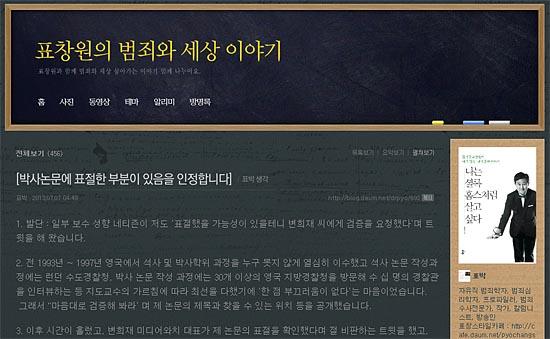 표창원 전 경찰대 교수가 7일 새벽, 자신의 블로그에 표절 사실을 시인하고 사과하는 글을 올렸다.