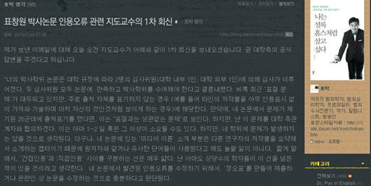 경찰대 교수 출신 표창원 박사가 9일 오전 자신의 블로그에 올린 글