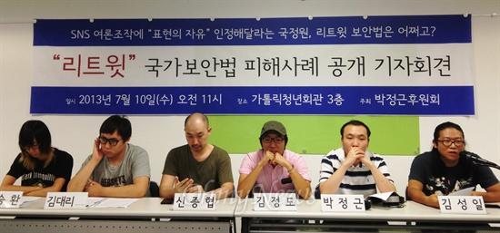 북한 대남선전사이트 '우리민족끼리' 트위터 계정을 RT했다는 이유로 국보법 위반 혐의로 재판을 받고 있는 박정근씨. 10일 박씨와 그의 후원회는 박씨처럼 RT만으로 국보법 위반을 의심받은 8명의 사례를 공개했다.