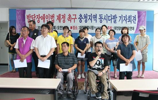 """전국장애인부모연대대전지부는 11일 오전 대전시청에서 기자회견을 열어 """"오는 8월 임시국회에서 발달장애인법을 반드시 제정하라""""고 촉구했다."""