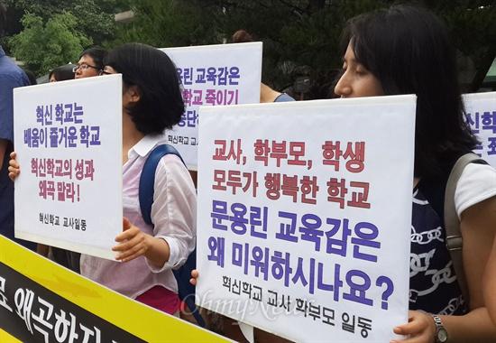서울형 혁신학교 교사 및 학부모 연대는 11일 오후 서울시교육청 앞에서 기자회견을 열고 혁신학교 탄압 중단을 촉구했다.