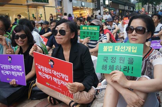 오후 대구에서 열린 국정원 불법 선거개입 규탄 촛불문화제에서 박근혜 대통령이 책임질 것을 요구하는 손피켓을 들고 있는 참가자들.