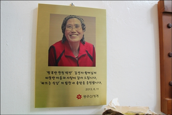 이곳 식당을 운영해왔던 김선자(71) 할머니는 지금 암투병중이다.