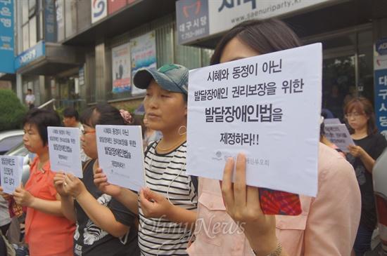 전국장애인부모연대 대구지부와 함께하는 장애인부모회는 15일 오전 새누리당 대구시당 앞에서 기자회견을 갖고 발달장애인밥 제정을 촉구했다.