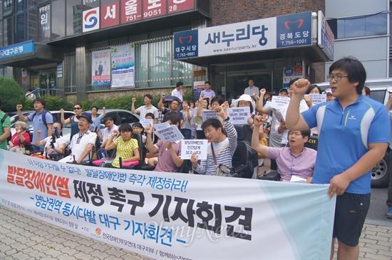 전국장애인부모연대 대구지부와 함께하는장애인부모회는 15일 오전 새누리당 대구시당 앞에서 기자회견을 갖고 발달장애인법 제정을 촉구했다.