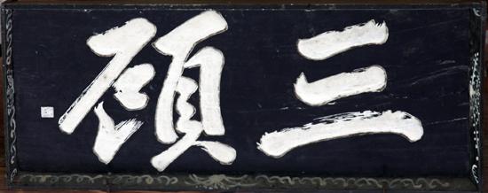 삼고 현판 - 능양군(조선16대 인조)이 광해군을 몰아내기 위해 반정 동지를 규합하기 위하여 오희도를 세번이나 찾아온 능양군을 기리는 뜻으로 쓴 것이다.  (2013-07-17 촬영)