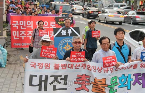 국정원 불법선거개입 진상규명과 책임자처벌을 촉구하는 대전시민들이 18일 저녁 으능정이 거리에서 부터 대전역광장까지 중앙로 거리를 따라 행진을 벌이고 있다.