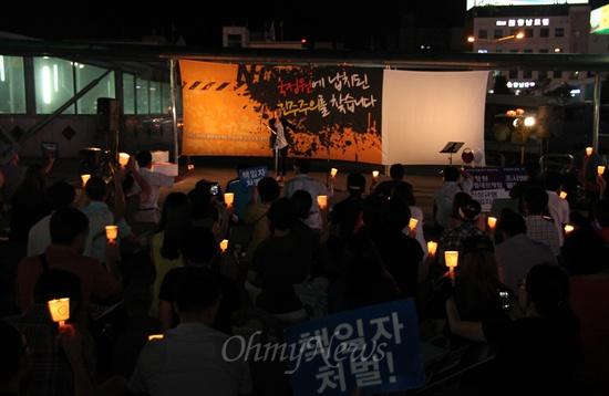 국정원 불법대선개입 진상규명 및 책임자 처벌을 촉구하는 대전시민 촛불문화제가 18일 밤 대전역 광장에서 열리고 있다.