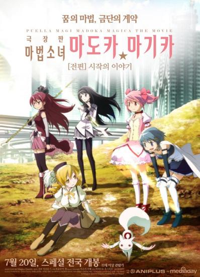 애니메이션 <마법소녀 마도카 마기카>의 포스터