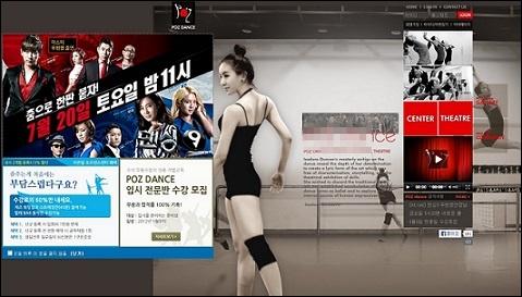 우현영 마스터가 예술감독으로 있는 민간 무용단의 홈페이지.