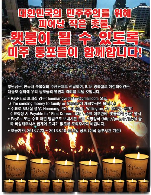 미주희망연대의 촛불 후원금 모금 광고
