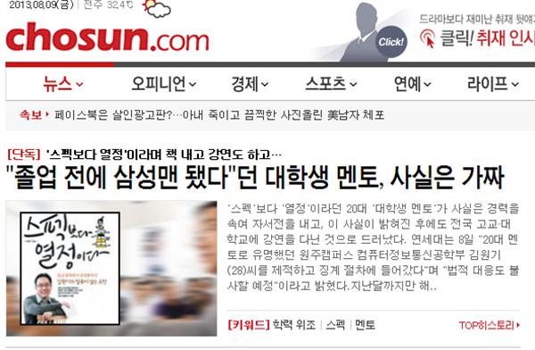 9일 조선닷컴 머리기사