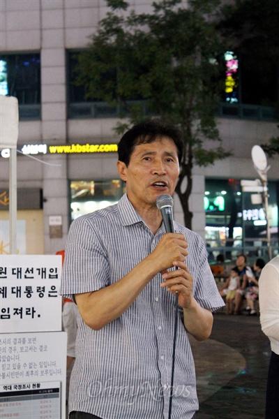 국정원 대선개입 진상규명 촉구 군포시민 촛불문화제에서 발언하고 있는 이학영 국회의원