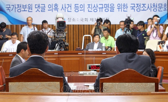 원세훈 전 국가정보원장과 김용판 전 서울지방경찰청장이 16일 오후 국정원 댓글 의혹 사건 등의 진상규명을 위한 국정조사 청문회에 출석해 증인 선서를 거부하는 초유의 사태가 발생했다.