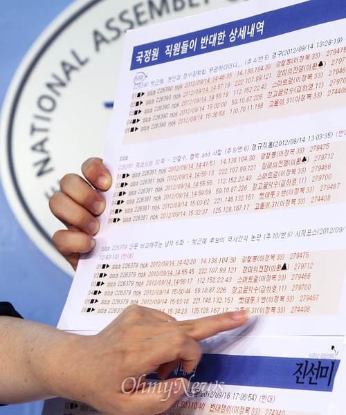 """민주당 진선미 국조특위 지원단장은 22일 오전 국회 정론관에서 국정원 심리전단 직원 김하영씨 그룹이 <오늘의 유머> 사이트에서 사용한 아이디 73개 전체와 세부 활동 상황 일부를 공개했다. 진 의원은 """"국정원 직원들이 박근혜 후보에게 불리한 내용과 이미지들은 수십만 명에게 노출되지 않도록 73개 아이디를 동원해 조직적으로 반대를 조작해 (게시물을) 감추는 방식으로, 또 문재인 후보의 긍정적 이미지나 강점 또한 노출되지 않도록 게시글에 추천이 많아지면 반대 행위를 통해 대통령 선거 여론조작에 직접 개입했다""""고 밝혔다."""