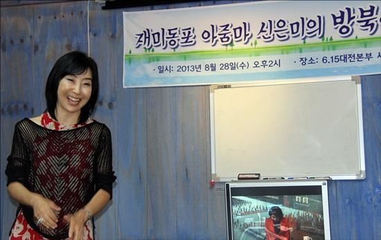 지난 15일부터 네번째 북한 여행을 마치고 돌아온 신은미씨가 대전에서 여행담을 풀어 놓았다