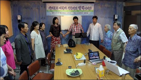 신은미씨 부부(가운데)와 대전지역 인사들이 간담회 이후 손을 잡고 '우리의 소원'을 합창하고 있다.